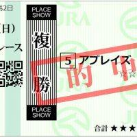 2.2京都6R複勝