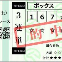 2.29中京7R3連単BOX